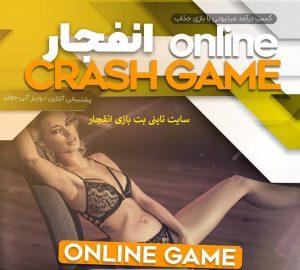 سایت تاینی بت بازی انفجار